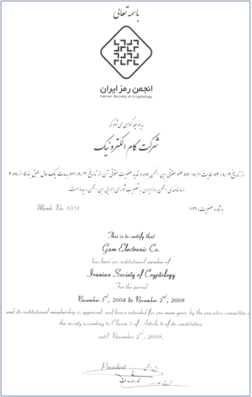 عضويت در انجمن رمز ايران