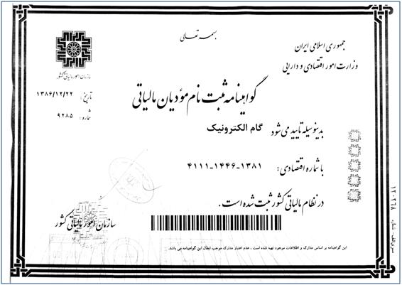 گواهینامه ثبت نام مؤدیان مالیاتی