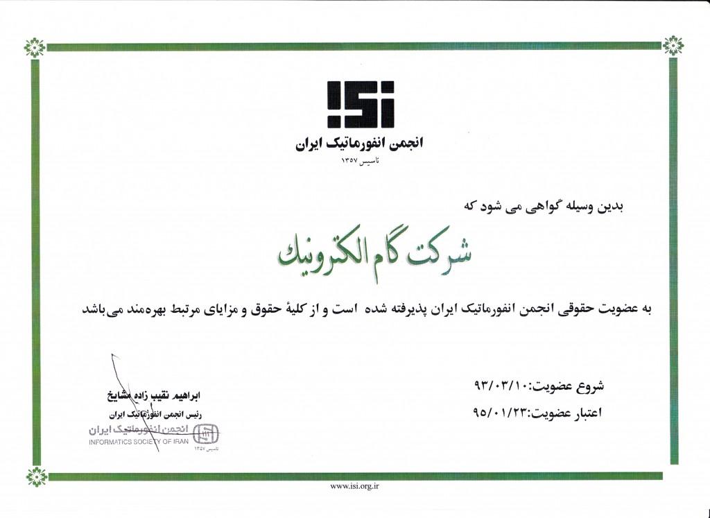 عضویت انجمن انفورماتیک
