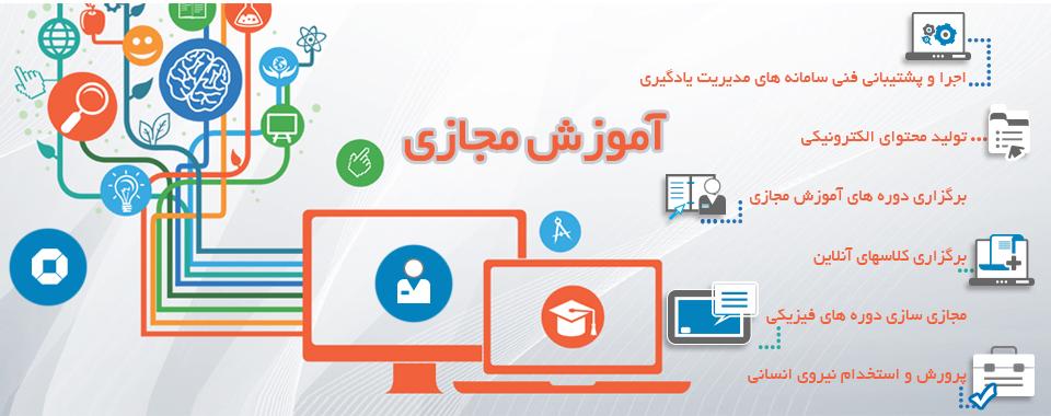 آموزش مجازی گام الکترونیک