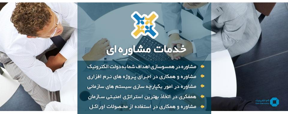خدمات مشاوره ای گام الکترونیک