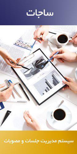 سامانه جامع هوشمند تشخیص صلاحیت عوامل نظام فنی و اجرایی
