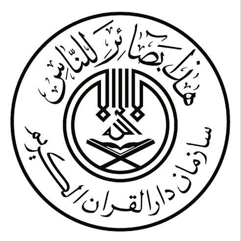 سازمان دار القرآن