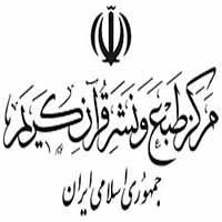مرکز طبع و نشر قرآن کریم