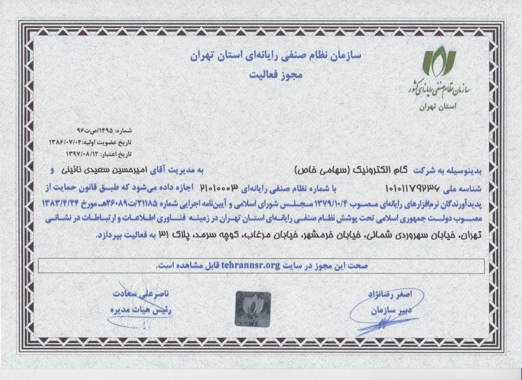 مجوز فعالیت در سازمان نظام صنفی رایانهای