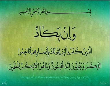 نمونه تابلوهای کتابت شده توسط قرآن نگار